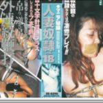 マニア秘録 人妻奴隷VOL18 露出 巨乳 shima114